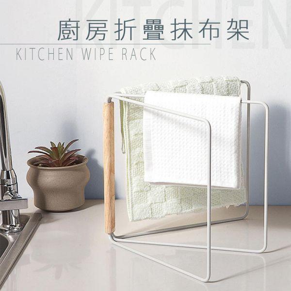 廚房折疊抹布架
