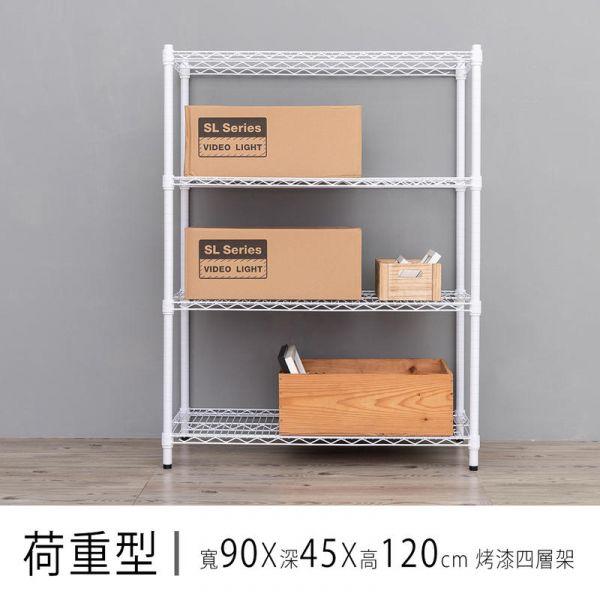 荷重型 90x45x120公分 四層烤漆鐵架 兩色可選 層架,收納架,置物架,鐵力士架,dayneeds