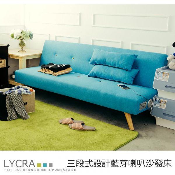 LYCRA 三段式設計藍芽沙發床 含長抱枕 三色可選