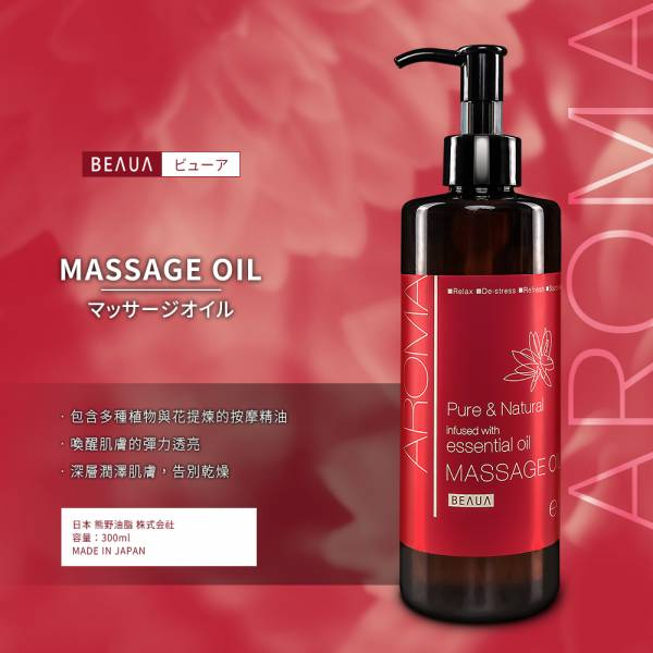 熊野油脂 beaua AROMA 按摩精油 精油,按摩放鬆,身體按摩,疏通經絡,日本原裝,dayneeds