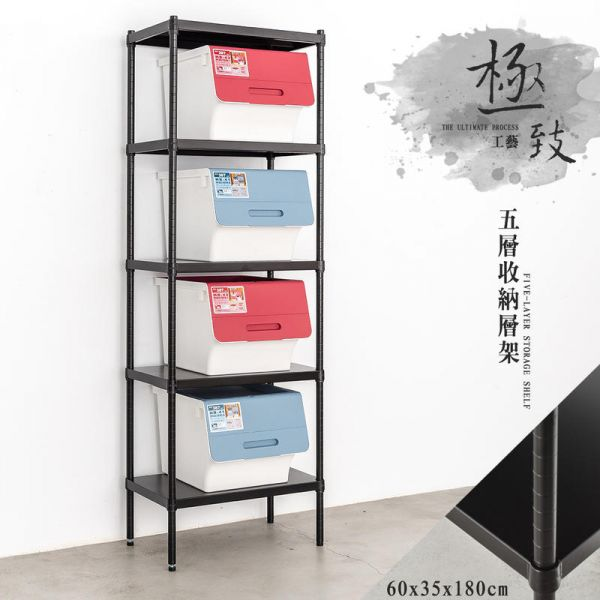 極致工藝 60x35x180公分 五層烤漆鐵板架 兩色可選