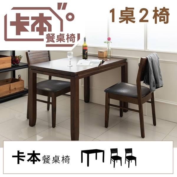 卡本餐桌椅一桌二椅組合 原木桌,餐桌,餐椅,餐桌椅組,原木傢俱,客廳,有扶手,有椅背,dayneeds