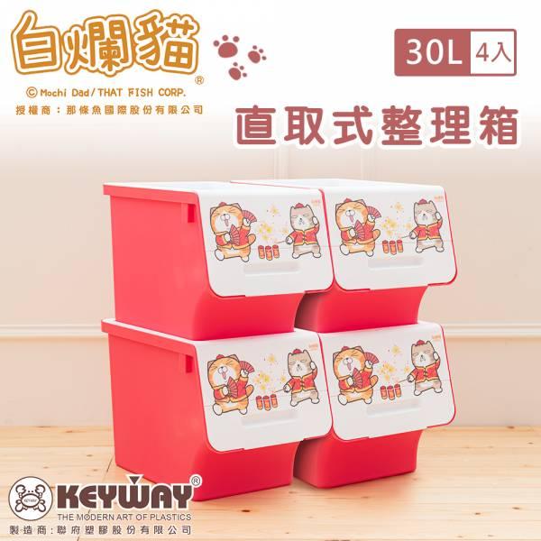 30L 白爛貓直取式收納箱(新年歡樂版) 4入 掀蓋內收式,塑膠箱,衣物收納,收納箱,置物箱