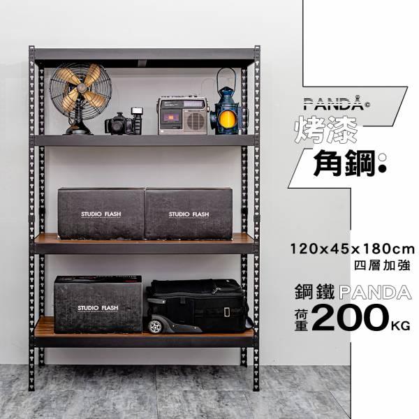 PANDA 120x45x180cm 荷重再加強四層角鋼架 兩色可選