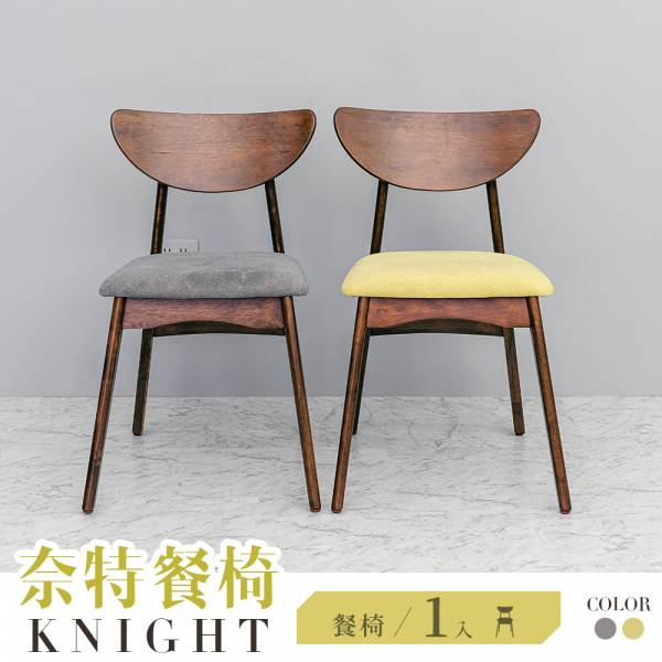 奈特餐椅 兩色可選 原木桌,餐桌,餐椅,餐桌椅組,原木傢俱,客廳,有扶手,有椅背,dayneeds