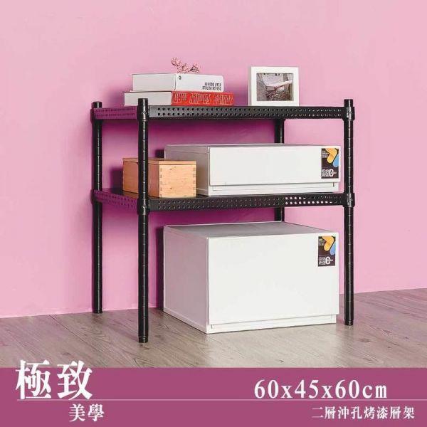 沖孔 60x45x60公分 二層烤漆架 兩色可選