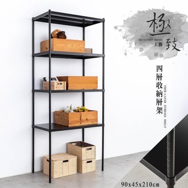 極致工藝 90x45x210公分 四層烤漆鐵板架 兩色可選 極致工藝,層架,鐵架,收納架,鐵力士架,展示架,置物架,dayneeds