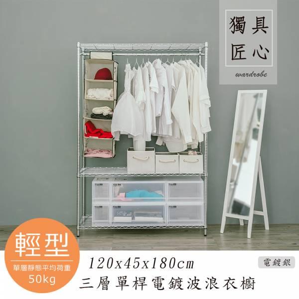 輕型 120x45x180公分 三層單桿衣櫥  電鍍/黑/白 三款可選
