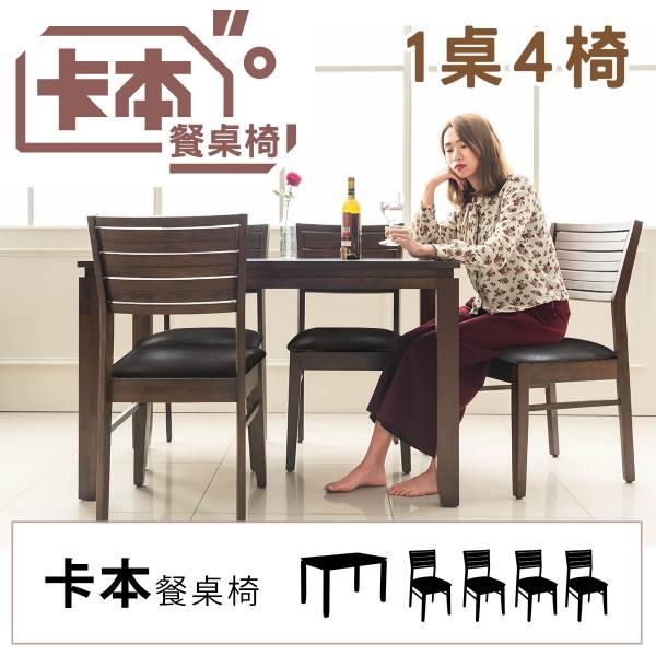 卡本餐桌椅一桌四椅組合 原木桌,餐桌,餐椅,餐桌椅組,原木傢俱,客廳,有扶手,有椅背,dayneeds