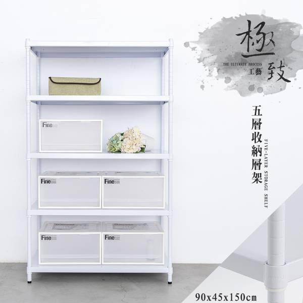 極致工藝 90x45x150公分 五層烤漆鐵板架 兩色可選