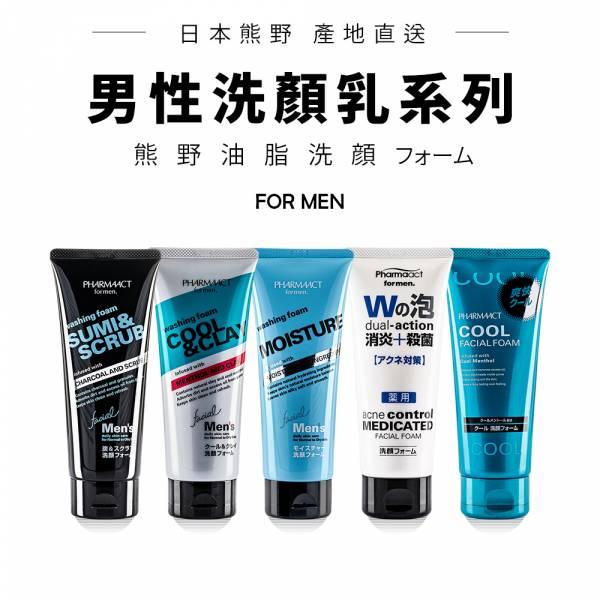 熊野油脂 男性專用洗面乳130ml 五款可選 洗臉,洗顏,潔顏乳,潔面乳,臉部清潔,日本原裝,dayneeds