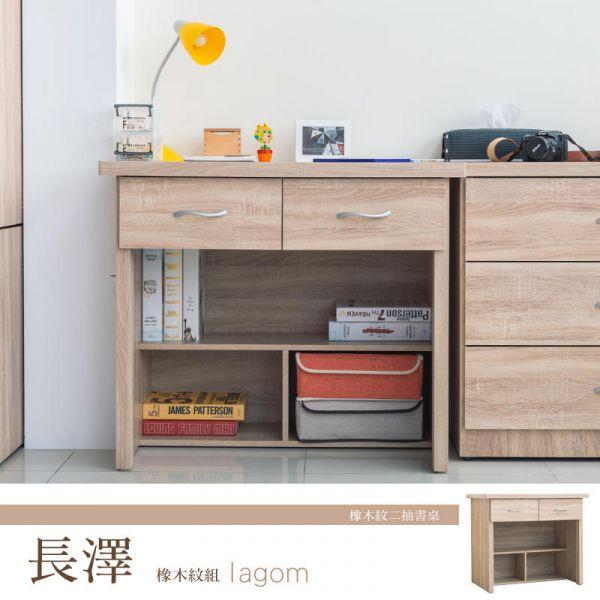 長澤 橡木紋二抽書桌 辦公桌,工作桌,讀書桌,學生桌,木桌,dayneeds