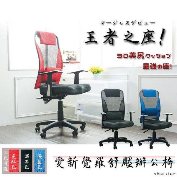 愛新覺羅舒壓辦公椅 三色可選 工作椅,辦公椅,電腦椅,氣壓椅,升降椅,旋轉椅