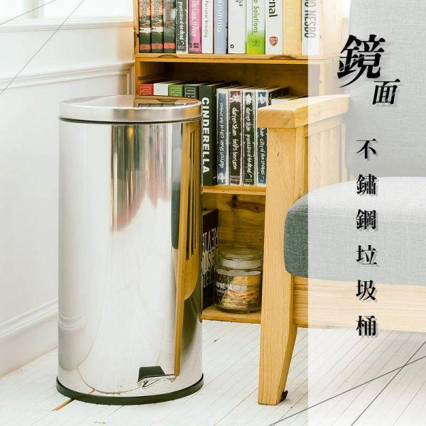 腳踏式鏡面垃圾桶30L 回收桶,不鏽鋼,置物桶,收納桶,子母垃圾桶