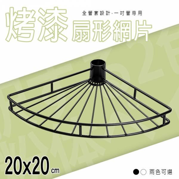 【配件類】20x20cm 扇形烤漆網片(附夾片) 兩色可選 網片,置物架,展示架,層架,配件,鐵架,收納架,置物架,鐵力士架,dayneeds