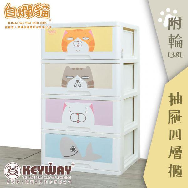 白爛貓四層櫃138L (附輪) 抽屜櫃,塑膠櫃,衣物收納,收納櫃,置物櫃