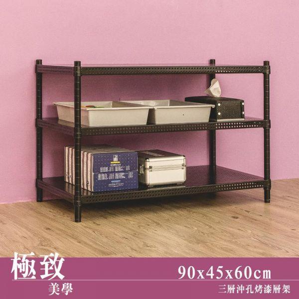 沖孔 90x45x60公分 三層烤漆架 兩色可選