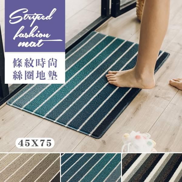 45x75cm 條紋時尚絲圈地墊 三款可選 客廳,臥室,止滑,拼裝地板,地毯,腳踏墊,遊戲墊,涼蓆