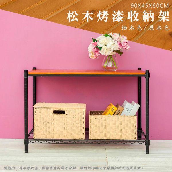 松木 90x45x60公分 二層烤漆收納架 兩色可選 層架,收納架,置物架,鐵力士架,dayneeds