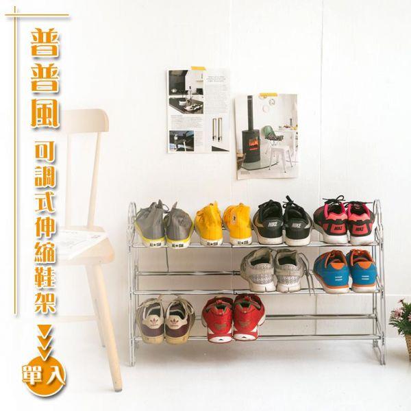 普普風可調式伸縮鞋架 單入 鞋架,拖鞋架,收納架,鐵線鞋架