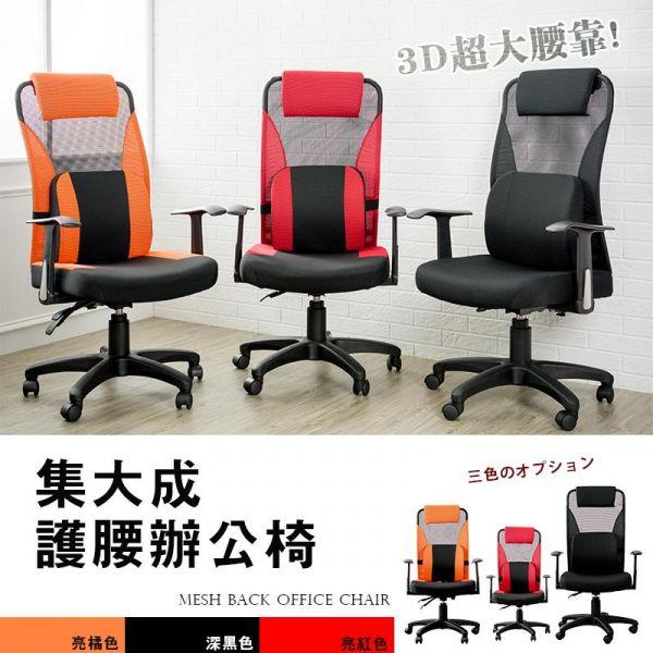 集大成護腰辦公椅 三色可選 工作椅,辦公椅,電腦椅,氣壓椅,升降椅,旋轉椅