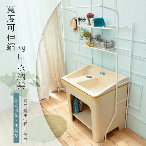 寬度可伸縮烤白兩用洗衣機架 馬桶架,層架,馬桶架,毛巾架,置物架,收納架,洗衣機架,dayneeds