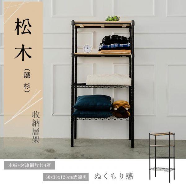 松木 60x30x120公分 四層烤漆收納架 兩色可選 層架,收納架,置物架,鐵力士架,dayneeds