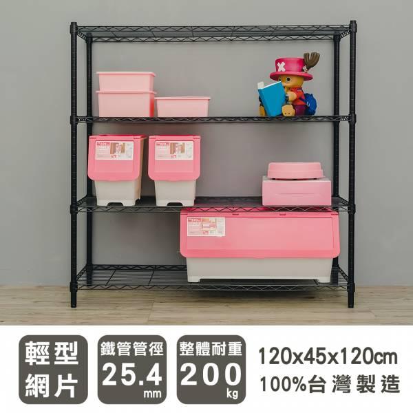 輕型 120x45x120公分 四層烤漆波浪架 兩色可選 輕型,層架,鐵架,收納架,鐵力士架,展示架,書架,雜物架,置物架,dayneeds