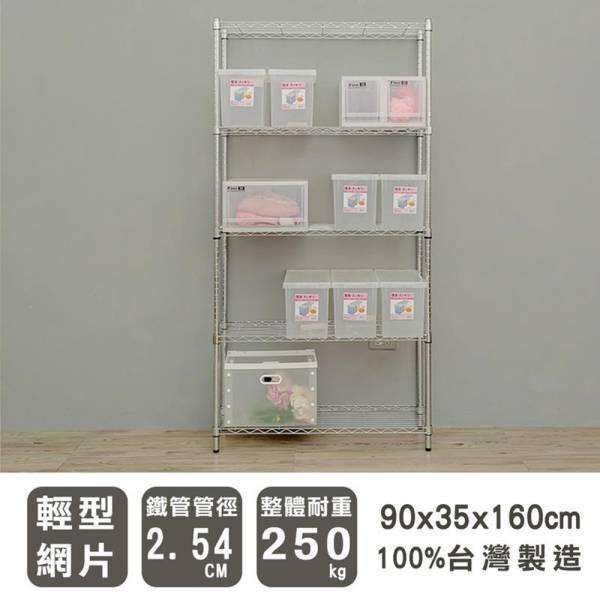 輕型 90x35x160公分 五層電鍍波浪架 輕型,層架,鐵架,收納架,鐵力士架,展示架,書架,雜物架,置物架,dayneeds