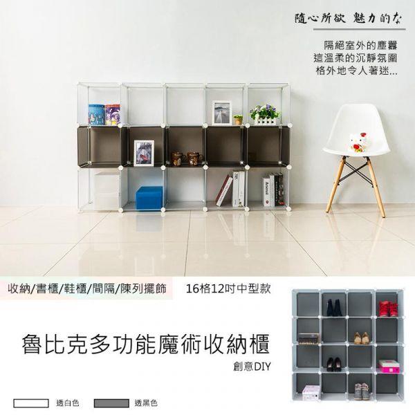 魯比克多功能魔術收納櫃(12吋16格中型款) 置物櫃,組合櫃,書櫃,鞋櫃,展示櫃,dayneeds