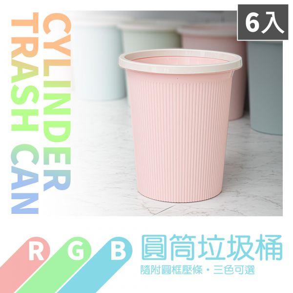 RGB圓筒垃圾桶 6入 四款可選 分類桶,回收筒,集塵分類桶,回收筒,集塵桶,收納桶,dayneeds桶,收納桶