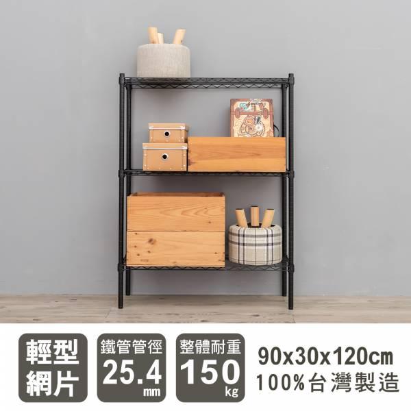 輕型 90x30x120公分 三層烤漆波浪架 兩色可選 輕型,層架,鐵架,收納架,鐵力士架,展示架,書架,雜物架,置物架,dayneeds