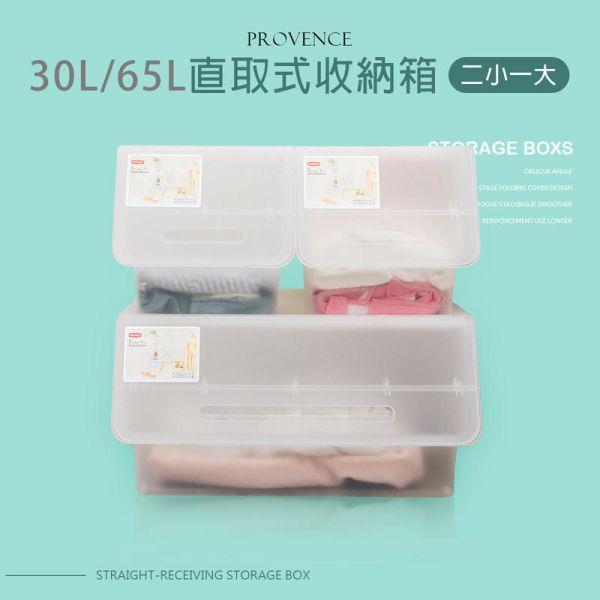 30L/65L普羅旺收納箱 (三入 兩小一大) 三色可選