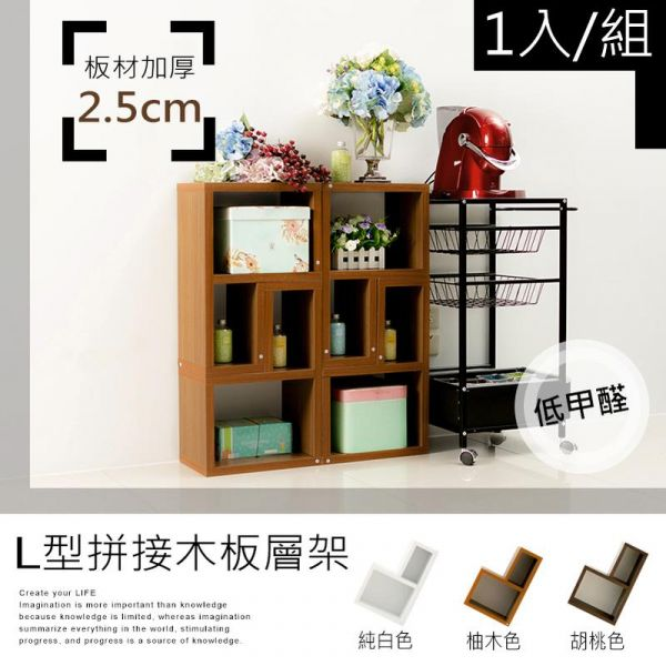 環保低甲醛L型拼接木板創意組合收納櫃(1入組)(柚木色) 儲藏櫃,收納櫃,木櫃,櫃子,儲物櫃,置物櫃,dayneeds