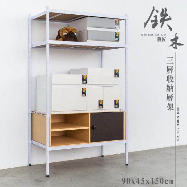 鐵木欣櫃派 90x45x150公分 三層烤漆白收納架(含邉條)
