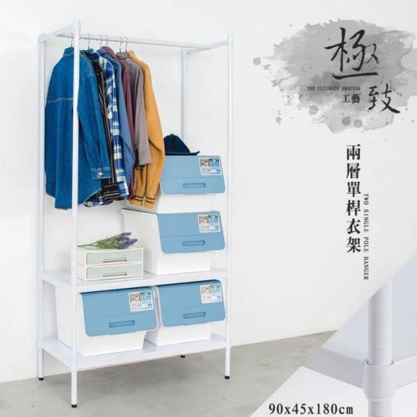極致工藝 90x45x180公分 二層烤漆單桿衣櫥 兩色可選