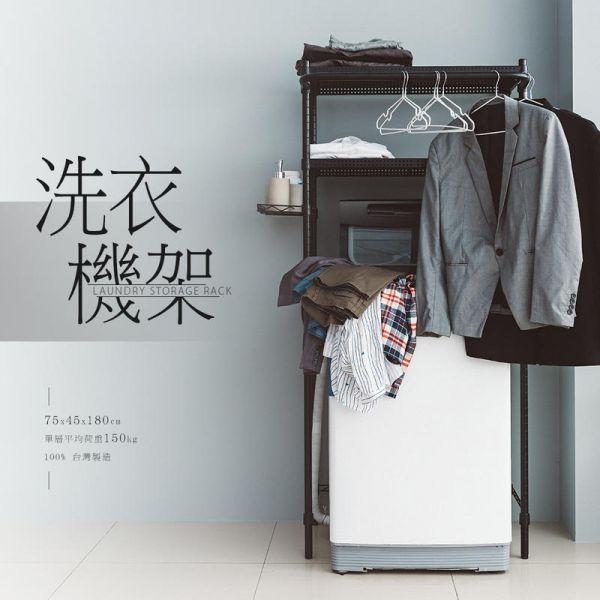 極致美學 75x45x180公分 洗衣機架 (含掛勾) 兩色可選