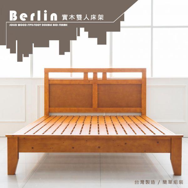 Berlin 紐松實木5尺雙人床架 床組,床墊,床架,家具,dayneeds