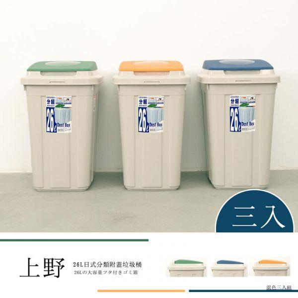 上野 日式分類附蓋垃圾桶26L 混色三入 集塵桶,垃圾桶,置物桶,分類桶,資源回收桶,儲水桶
