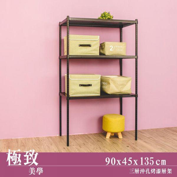 沖孔 90x45x135公分 三層烤漆架 兩色可選