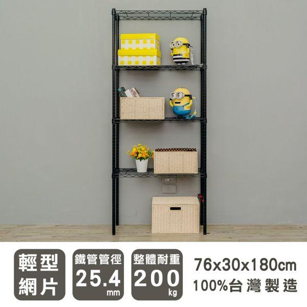輕型 76x30x180公分 四層烤漆波浪架 兩色可選 輕型,層架,鐵架,收納架,鐵力士架,展示架,書架,雜物架,置物架,dayneeds