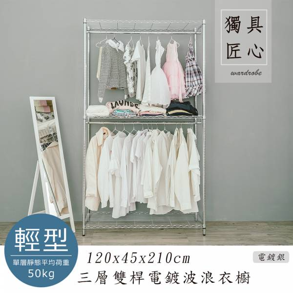 輕型120x45x210公分 三層雙桿衣櫥  電鍍/黑/白 三款可選 層架,鐵架,收納架,鐵力士架,百變層架,衣架,衣櫥,衣服收納,dayneeds