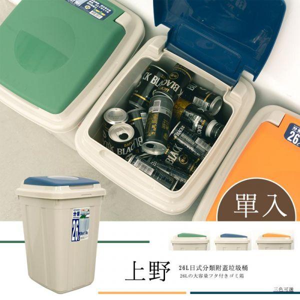上野 日式分類附蓋垃圾桶26L (單入)  三色可選 集塵桶,垃圾桶,置物桶,分類桶,資源回收桶,儲水桶