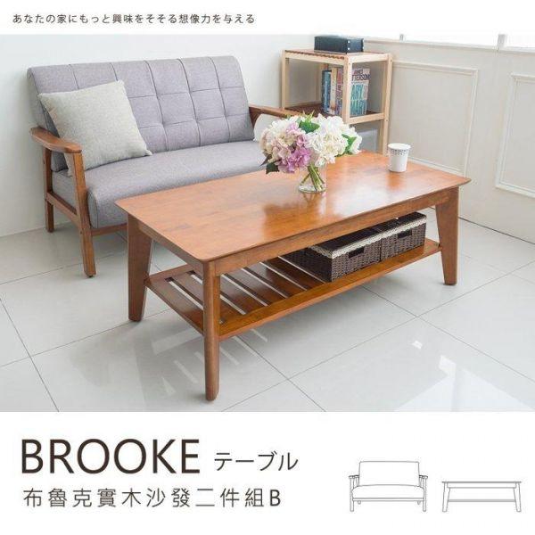 布魯克 實木沙發邊桌二件組B
