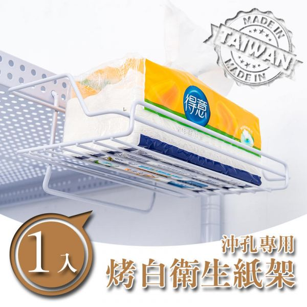 【配件類】沖孔專用 烤漆衛生紙架  兩色可選