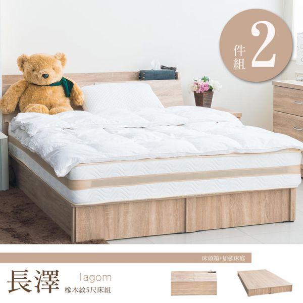 長澤 橡木紋5尺雙人兩件組 床頭箱 加強床底 床組,床墊,床架,家具,dayneeds