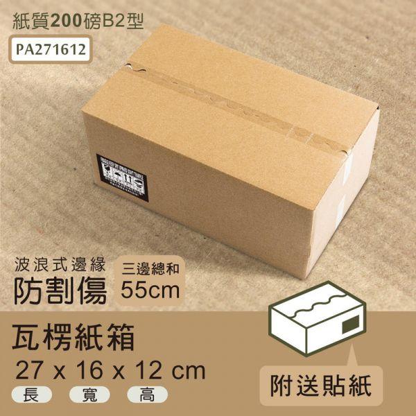 瓦楞紙箱(波浪式邊緣)27x16x12cm(箱50入) 紙箱,搬家箱,包裝箱,出貨箱.收納箱,dayneeds