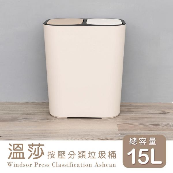 溫莎按壓分類垃圾桶15L 雙筒,回收筒,按壓垃圾桶,縫隙筒,收納筒