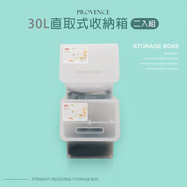 30L普羅旺收納箱 (二入) 三色可選 直取式,整理箱,置物箱,塑膠箱,雜物收納,衣物收納,dayneeds