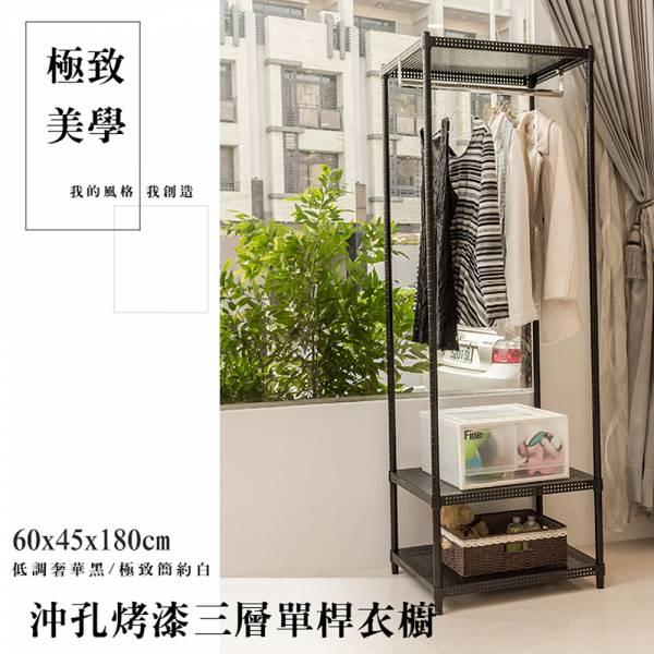 沖孔 60x45x180cm 三層烤漆單桿衣櫥 兩色可選 層架,鐵架,收納架,鐵力士架,百變層架,衣架,衣櫥,衣服收納,dayneeds